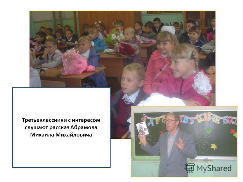 Третьеклассники с интересом слушают рассказ Абрамова Михаила Михайловича