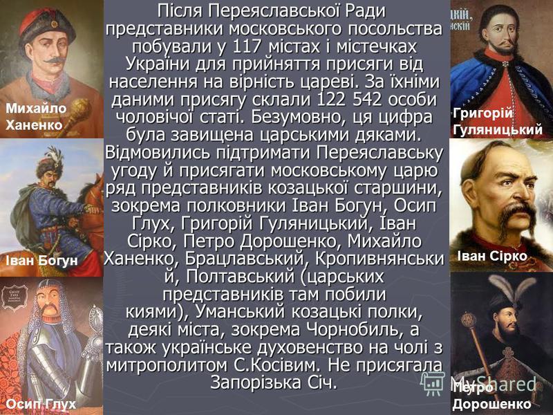 Після Переяславської Ради представники московського посольства побували у 117 містах і містечках України для прийняття присяги від населення на вірність цареві. За їхніми даними присягу склали 122 542 особи чоловічої статі. Безумовно, ця цифра була з