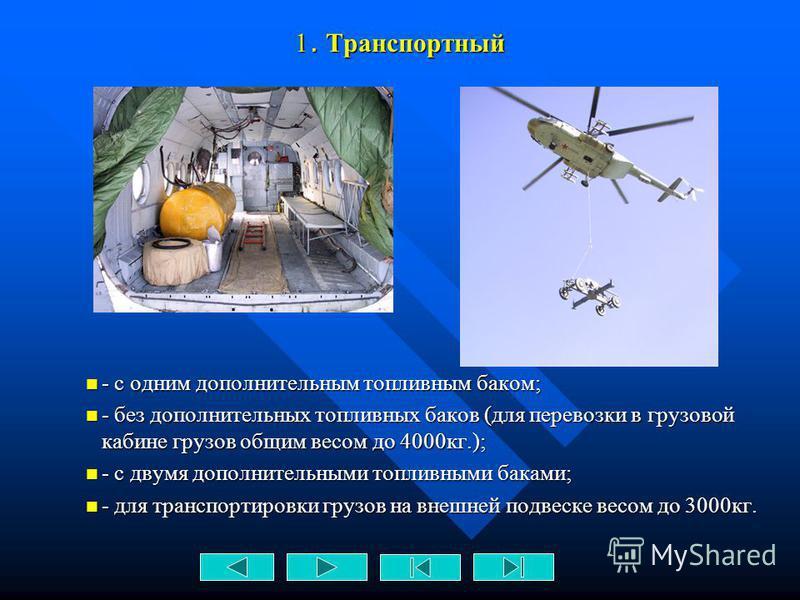 Варианты применения вертолёта Ми-17 1.Транспортный. 1.Транспортный. 2.Десантный. 2.Десантный. 3.Санитарный. 3.Санитарный. 4. С оборудованием ВМР-2. 4. С оборудованием ВМР-2. 5.Боевой. 5.Боевой. 6.Перегоночный. 6.Перегоночный.