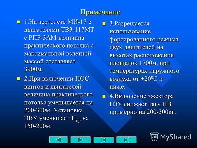 Основные лётно-технические данные 14 14 Предельно допустимая центровка, (мм) -предельно передняя центровка -без брони -с бронёй -предельно задняя центровка +300+330-95+300+330-95