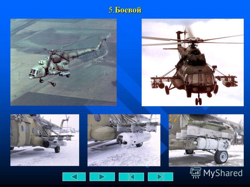 6 4. С оборудованием ВМР-2 (вертолётный миннораскладчик)
