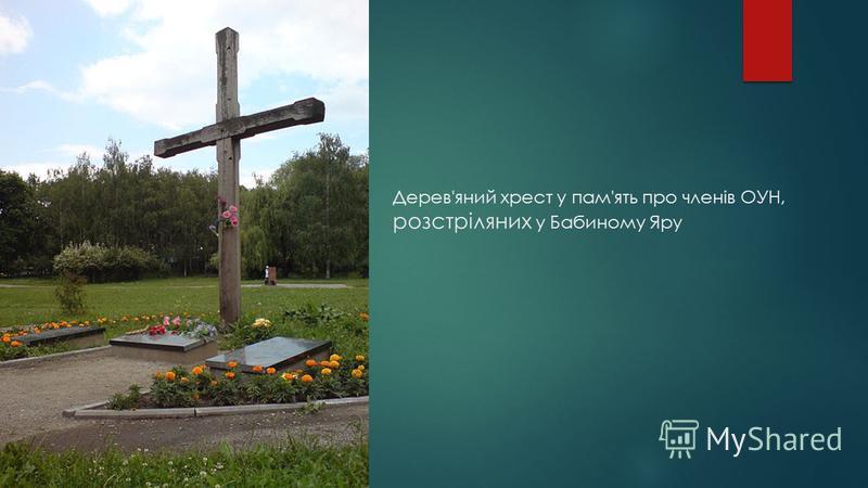 Дерев'яний хрест у пам'ять про членів ОУН, розстріляних у Бабиному Яру
