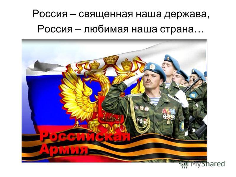 Россия – священная наша держава, Россия – любимая наша страна…