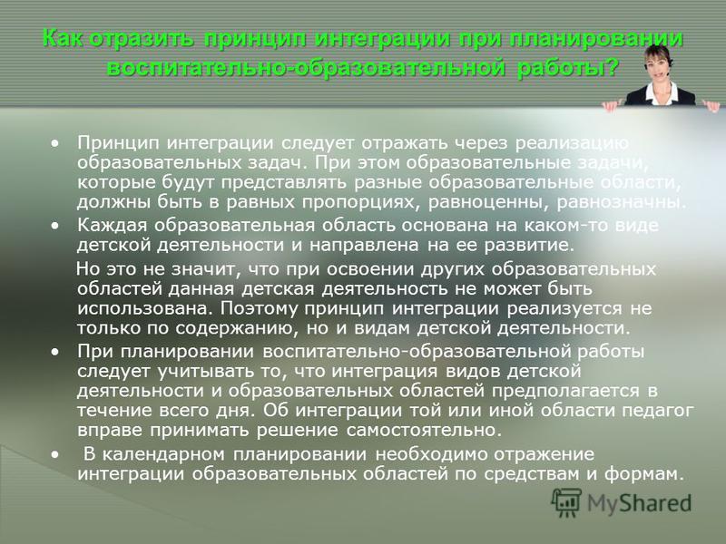 Как отразить принцип интеграции при планировании воспитательно-образовательной работы? Принцип интеграции следует отражать через реализацию образовательных задач. При этом образовательные задачи, которые будут представлять разные образовательные обла