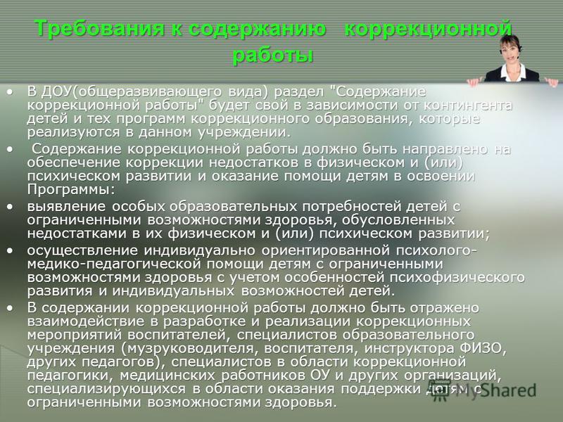Требования к содержанию коррекционной работы В ДОУ(общеразвивающего вида) раздел