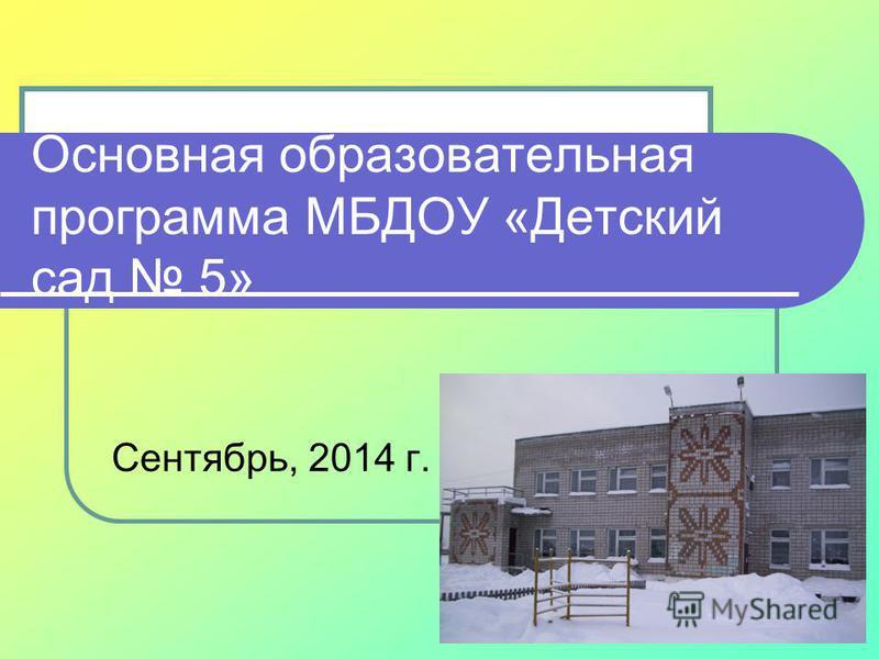 Основная образовательная программа МБДОУ «Детский сад 5» Сентябрь, 2014 г.