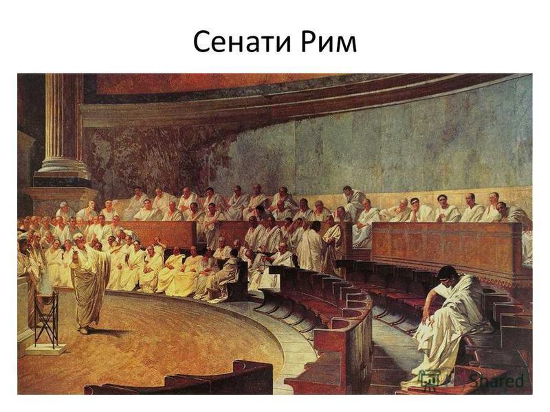 Сенати Рим