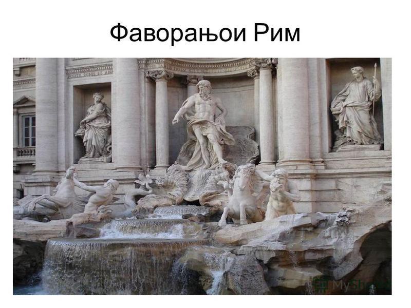Фаворањои Рим