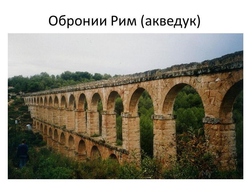 Обронии Рим (акведук)