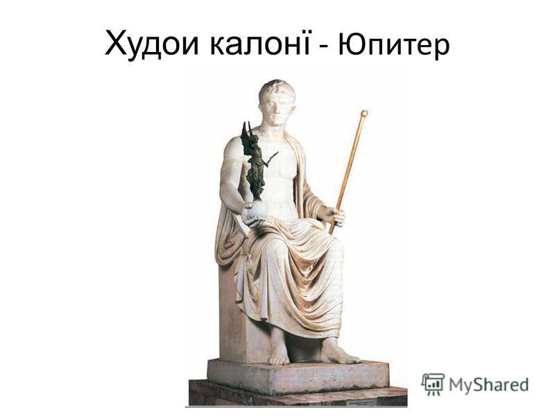 Худои калонї - Юпитер