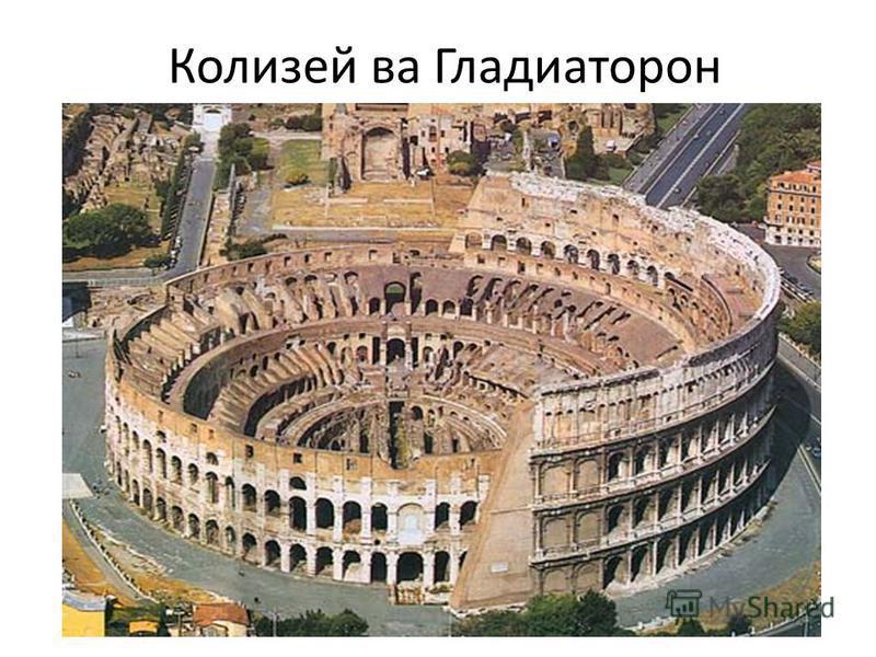 Колизей ва Гладиаторон