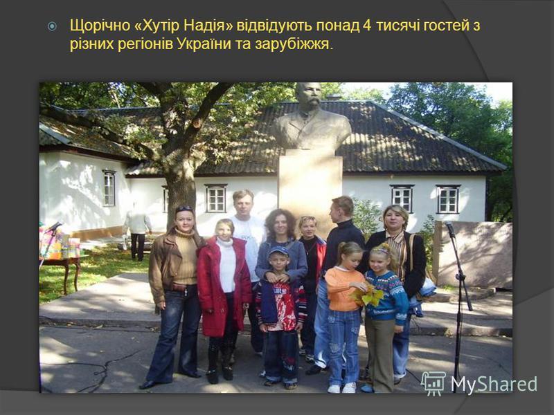 У заповіднику-музеї «Хутір Надія» експонується біля 2 тисяч предметів, значна частина з яких передана сім'єю Тобілевичів Тарковських.