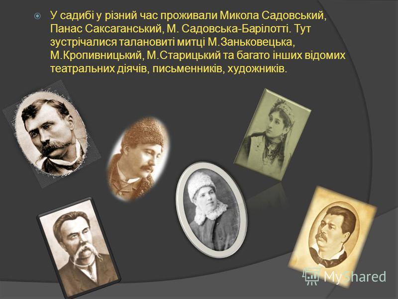 На хуторі Надія ним написано 11 п'єс із 18, які увійшли в золотий фонд національної класичної драматургії. Це «Сто тисяч», «Хазяїн», тут же були написані ним історичні драми «Сава Чалий», «Гандзя» та інші.