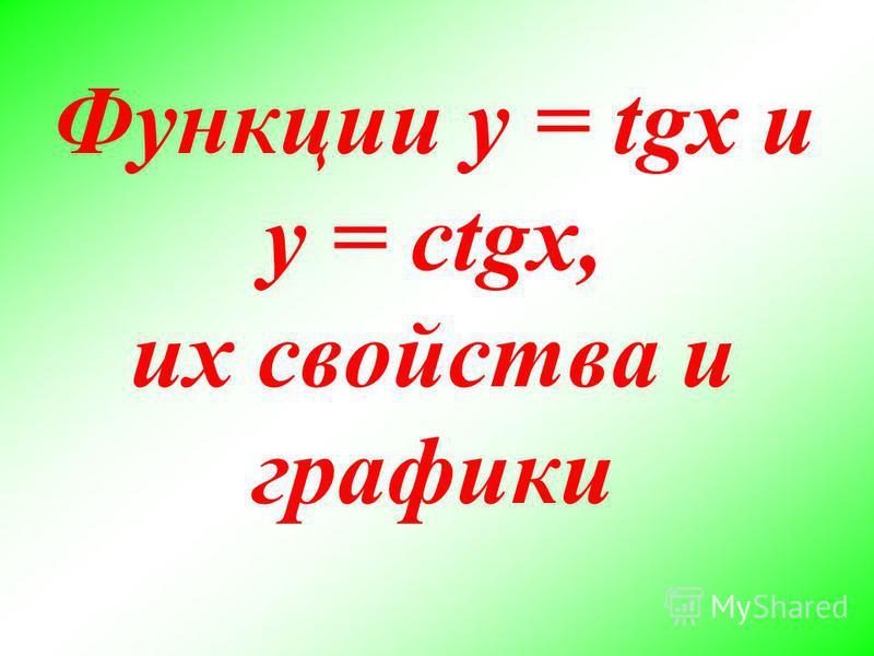 Функции y = tgx и y = ctgx, их свойства и графики