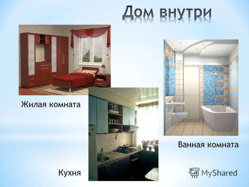 Жилая комната Кухня Ванная комната