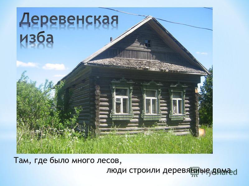 Там, где было много лесов, люди строили деревянные дома