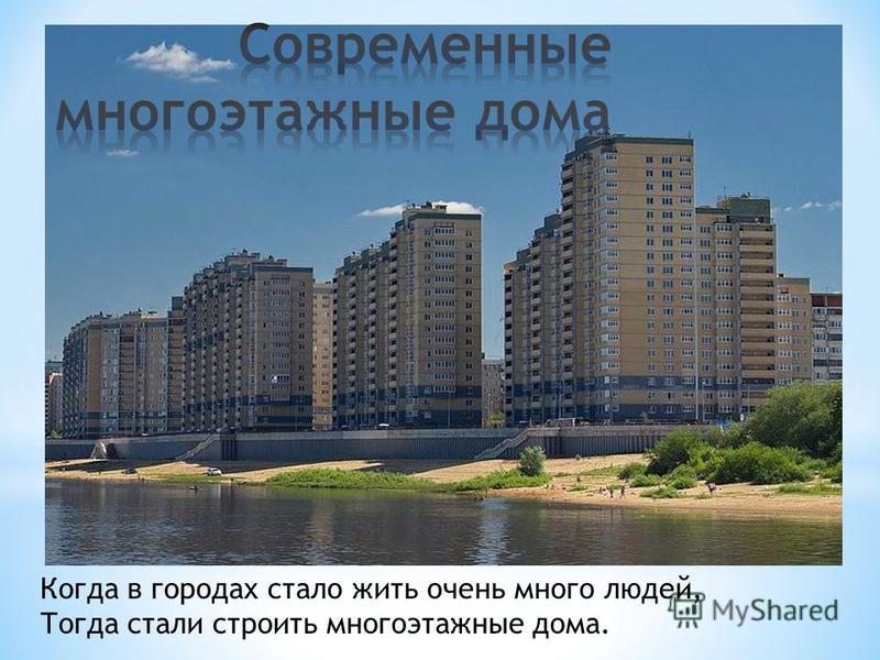 Когда в городах стало жить очень много людей, Тогда стали строить многоэтажные дома.