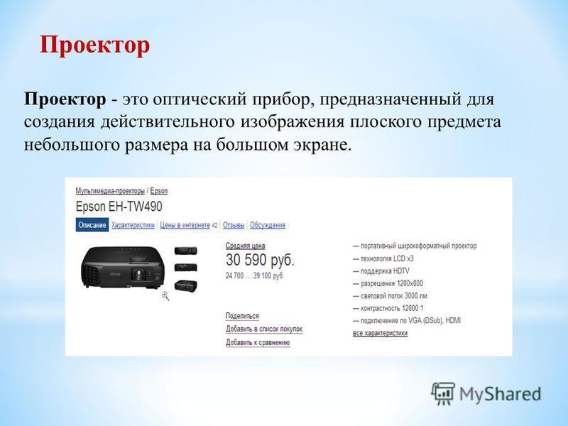Проектор - это оптический прибор, предназначенный для создания действительного изображения плоского предмета небольшого размера на большом экране. Проектор