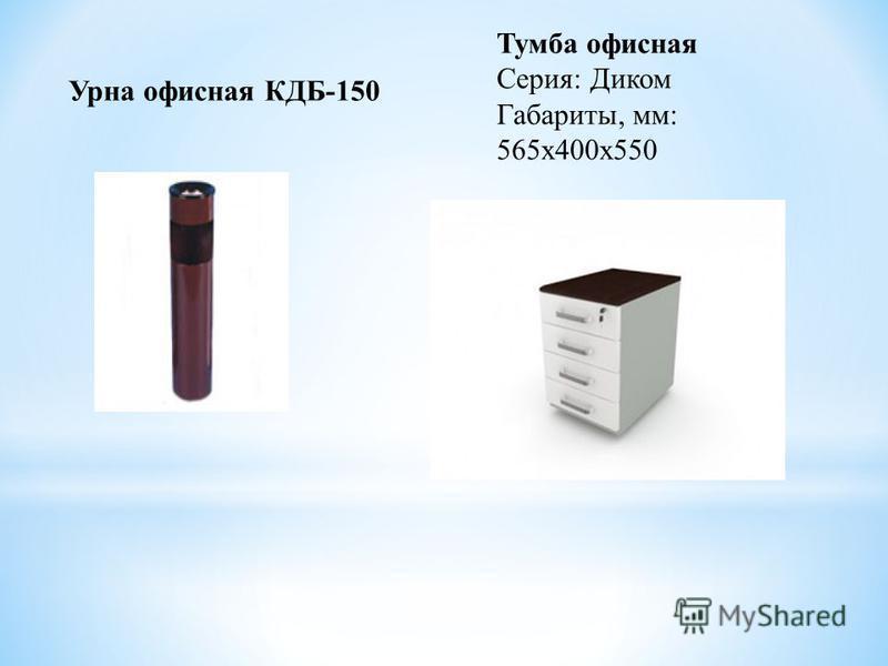 Урна офисная КДБ-150 Тумба офисная Серия: Диком Габариты, мм: 565 х 400 х 550