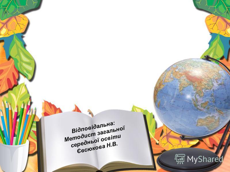 ОРГАНІЗАЦІЙНО-МЕТОДИЧНИЙ СУПРОВІД ЗОВНІШНЬОГО НЕЗАЛЕЖНОГО ОЦІНЮВАННЯ 2013 РОКУ Відповідальна: Методист загальної середньої освіти Євсюкова Н.В.