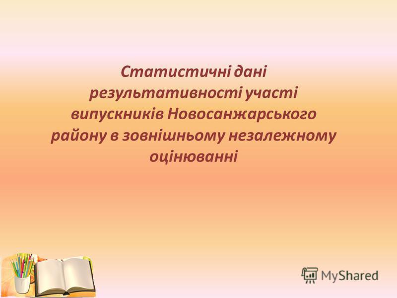 Статистичні дані результативності участі випускників Новосанжарського району в зовнішньому незалежному оцінюванні