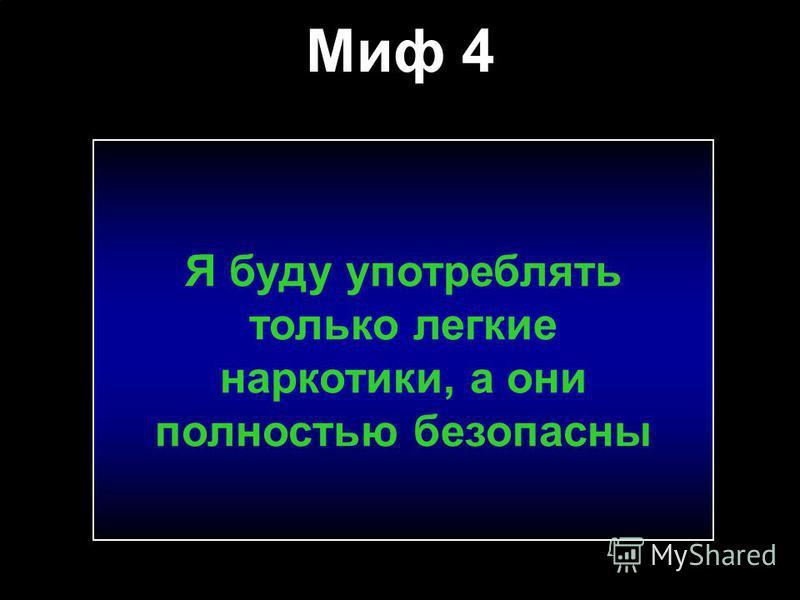 Миф 4 Я буду употреблять только легкие наркотики, а они полностью безопасны