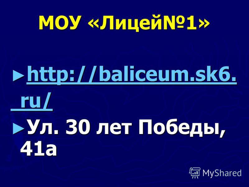 МОУ «Лицей 1» http://baliceum.sk6. http://baliceum.sk6. http://baliceum.sk6. ru/ Ул. 30 лет Победы, 41 а Ул. 30 лет Победы, 41 а