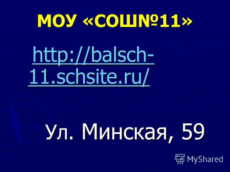 МОУ «СОШ11» http://balsch- 11.schsite.ru/ http://balsch- 11.schsite.ru/http://balsch- 11.schsite.ru/http://balsch- 11.schsite.ru/ Ул. Минская, 59 Ул. Минская, 59