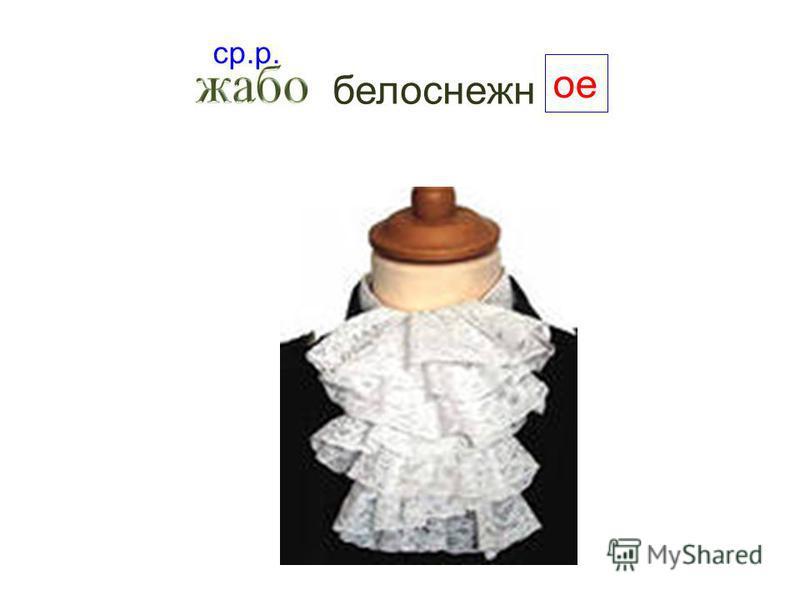 жабо белоснежное ср.р.