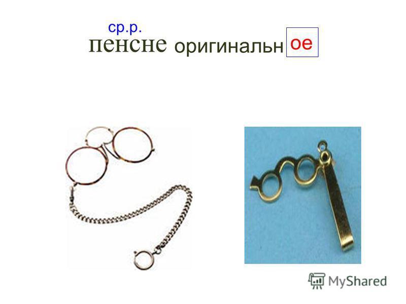 оригинальное ср.р. пенсне