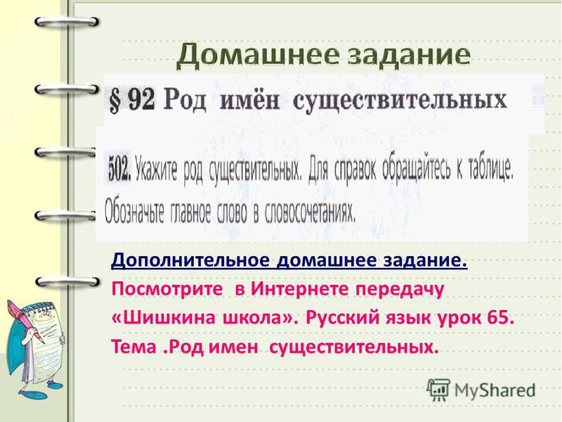 Дополнительное домашнее задание. Посмотрите в Интернете передачу «Шишкина школа». Русский язык урок 65. Тема.Род имен существительных.