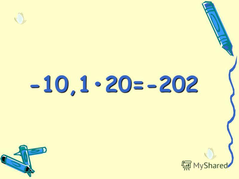 -10,120=-202