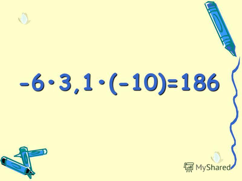 -63,1(-10)=186