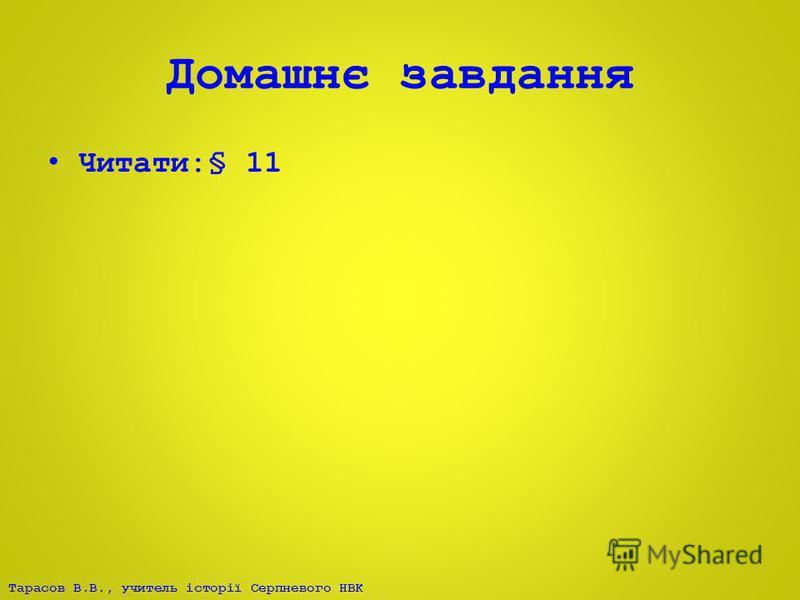 Тарасов В.В., учитель історії Серпневого НВК Домашнє завдання Читати:§ 11