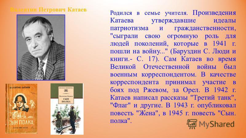 Родился в семье учителя. Произведения Катаева утверждавшие идеалы патриотизма и гражданственности,