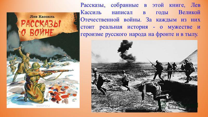 Рассказы, собранные в этой книге, Лев Кассиль написал в годы Великой Отечественной войны. За каждым из них стоит реальная история - о мужестве и героизме русского народа на фронте и в тылу.
