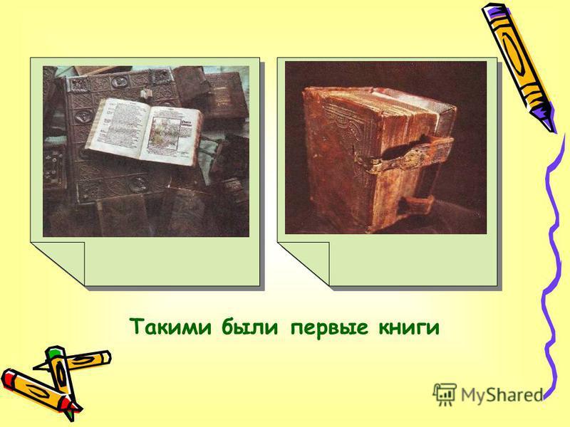 Такими были первые книги