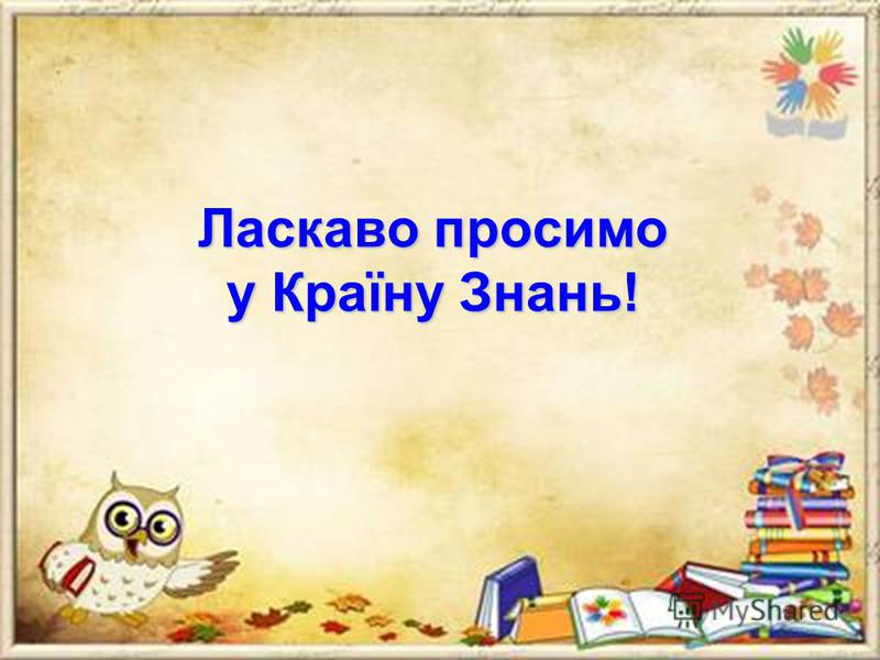 Ласкаво просимо у Країну Знань!