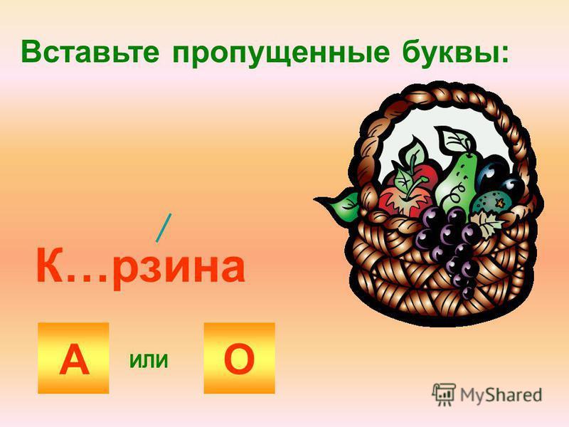 Татарстан, село Шемордан Учитель начальных классов Галимуллина Р.Г. Для учеников 1-2 классов