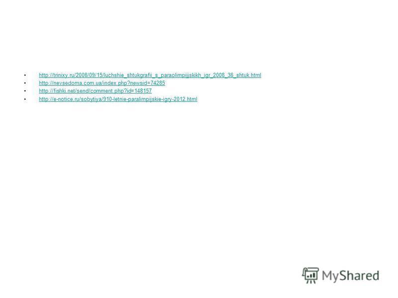 http://trinixy.ru/2008/09/15/luchshie_shtukgrafii_s_paraolimpijjskikh_igr_2008_36_shtuk.html http://nevsedoma.com.ua/index.php?newsid=74285 http://fishki.net/send/comment.php?id=148157 http://e-notice.ru/sobytiya/910-letnie-paralimpijskie-igry-2012.h