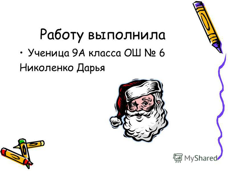 Работу выполнила Ученица 9А класса ОШ 6 Николенко Дарья