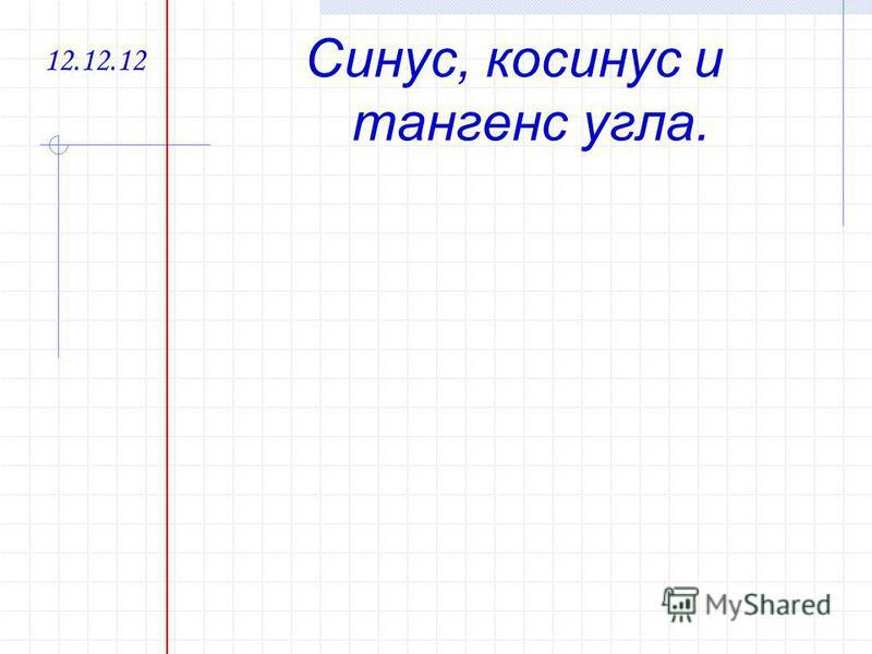 12.12.12 Синус, косинус и тангенс угла.