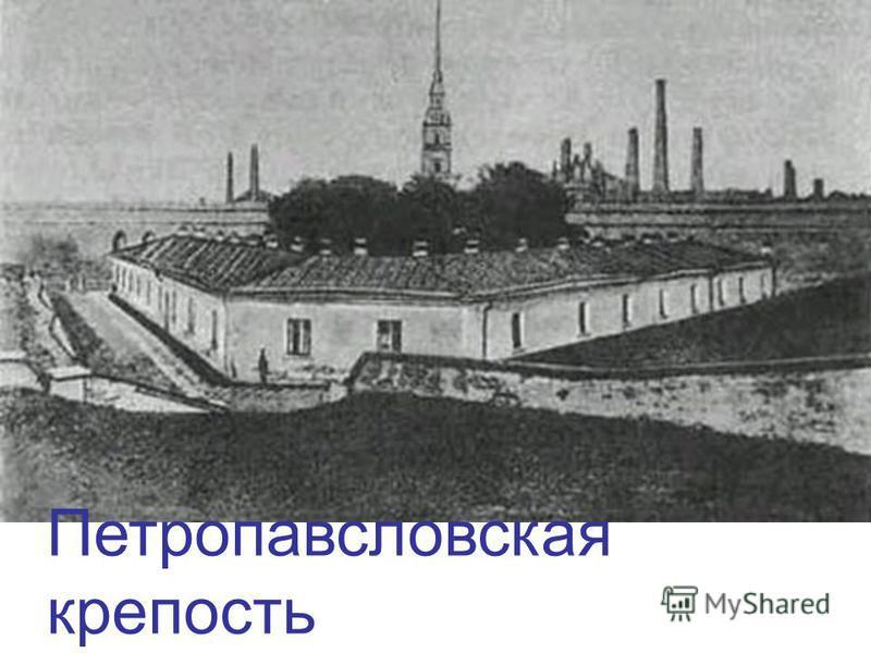 Петропавсловская крепость