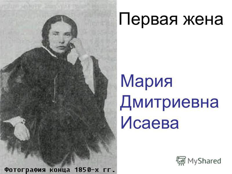 Первая жена Мария Дмитриевна Исаева