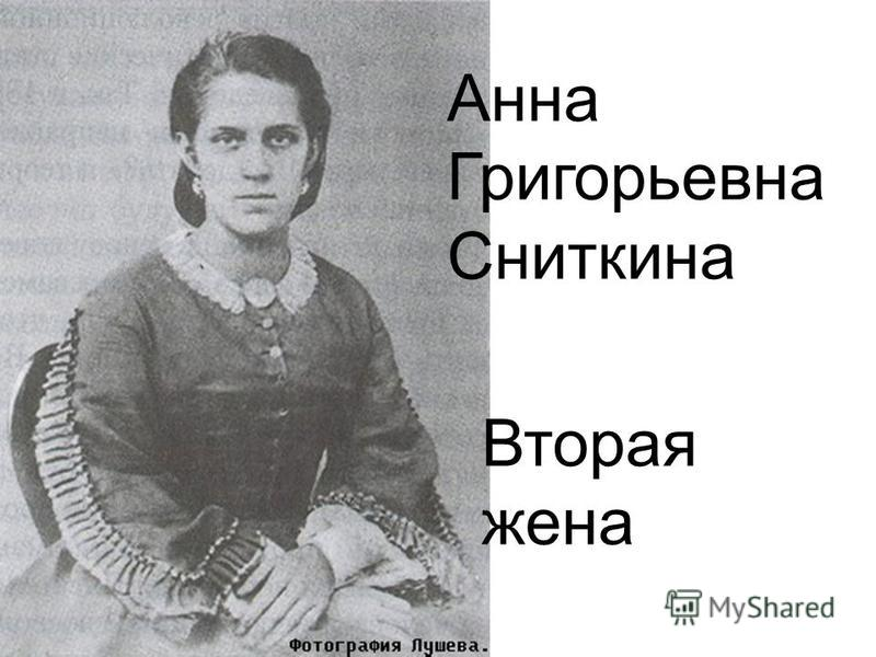 Анна Григорьевна Сниткина Вторая жена