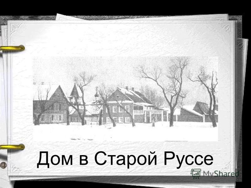 Дом в Старой Руссе