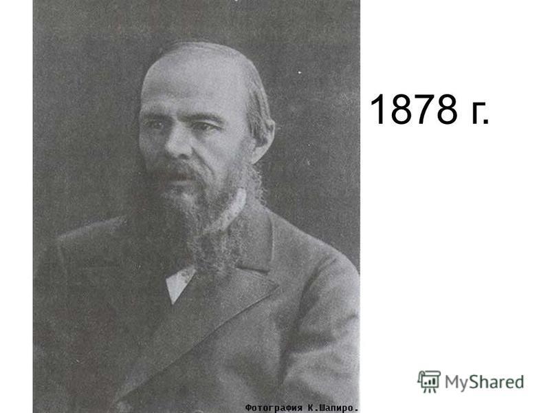 1878 г.