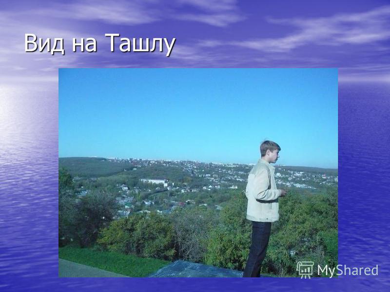 Вид на Ташлу