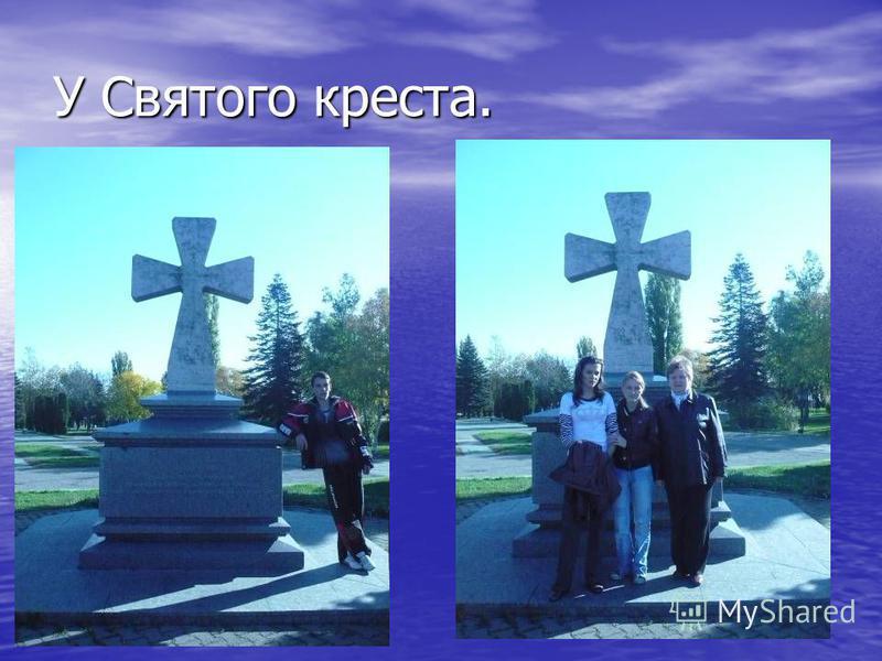 У Святого креста.