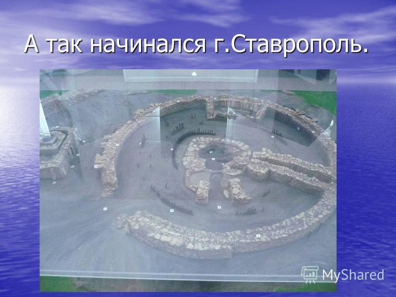 А так начинался г.Ставрополь.